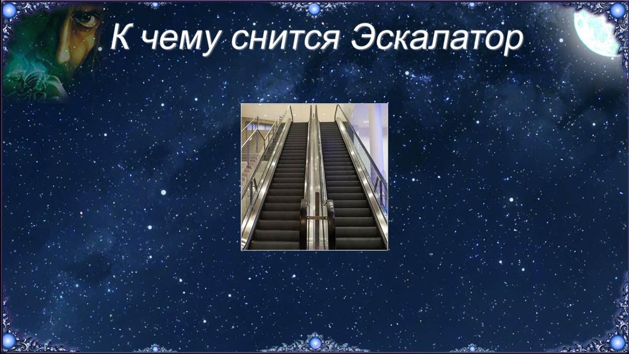 снится эскалатор