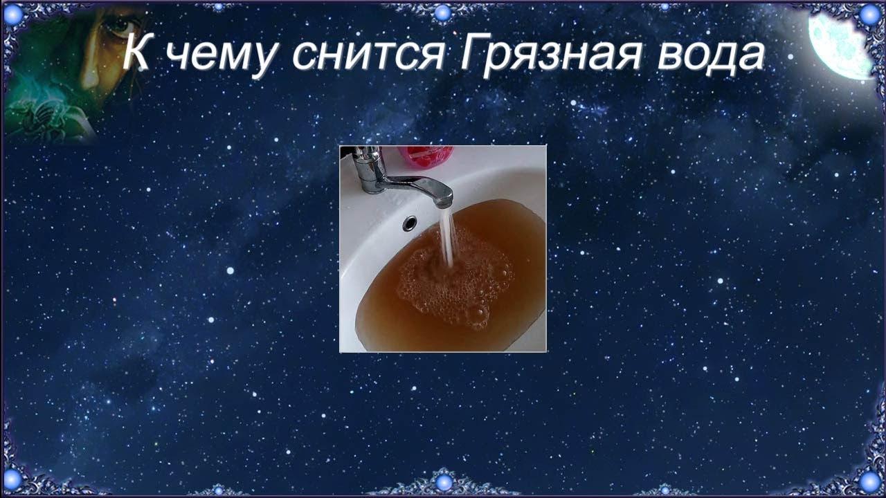 снится грязная вода