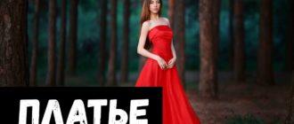 снится новое платье