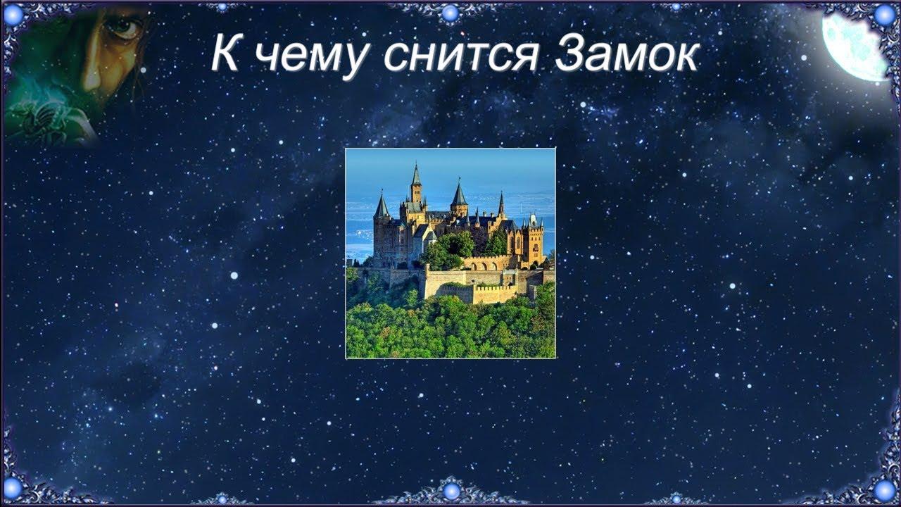 снится замок