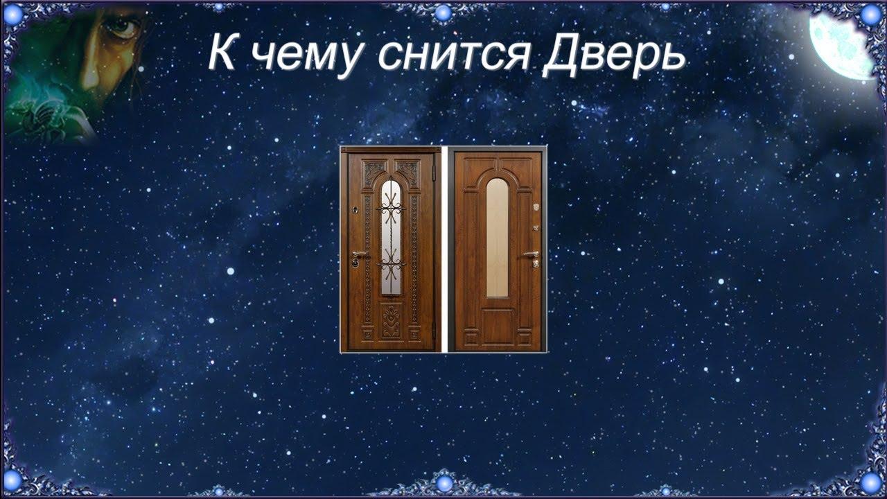 снятся двери много дверей