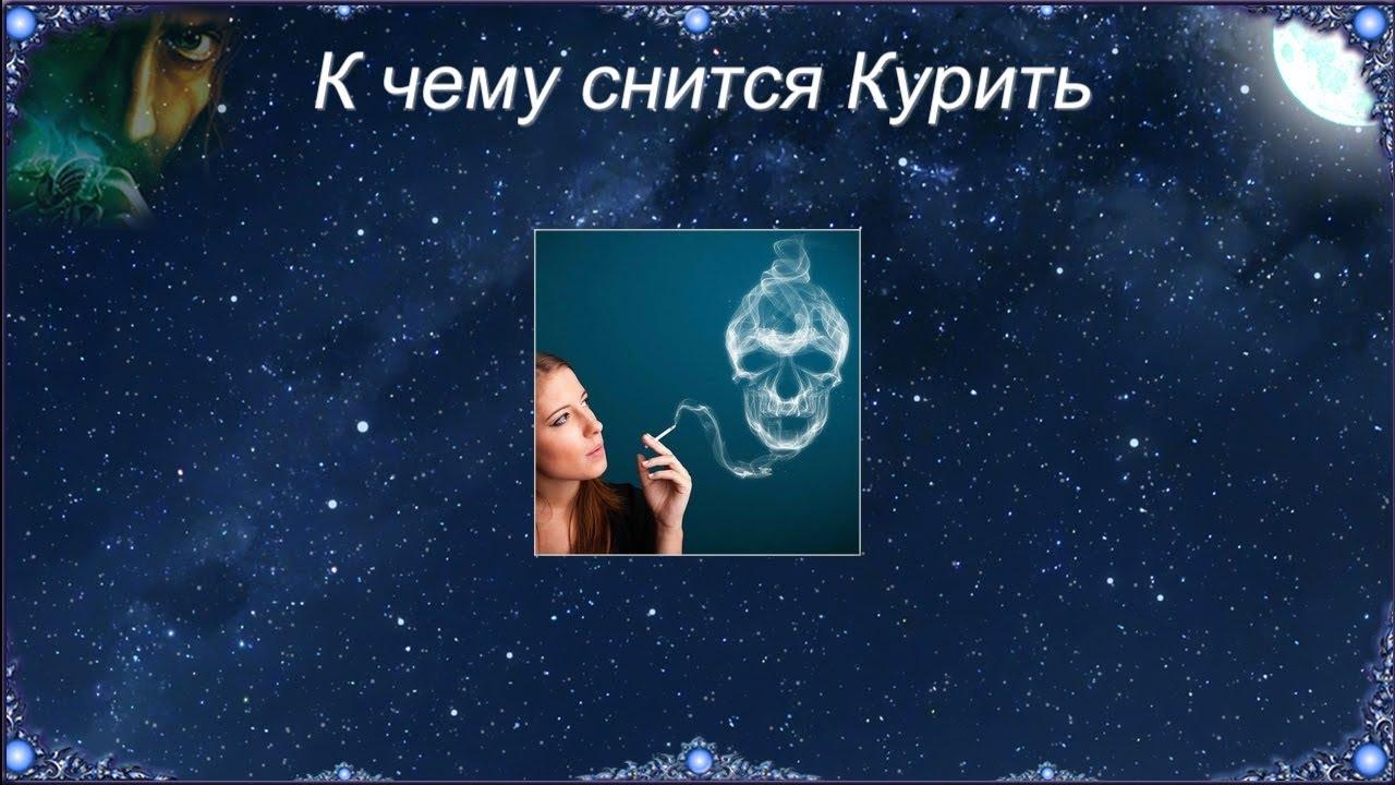 Что именно вы курили