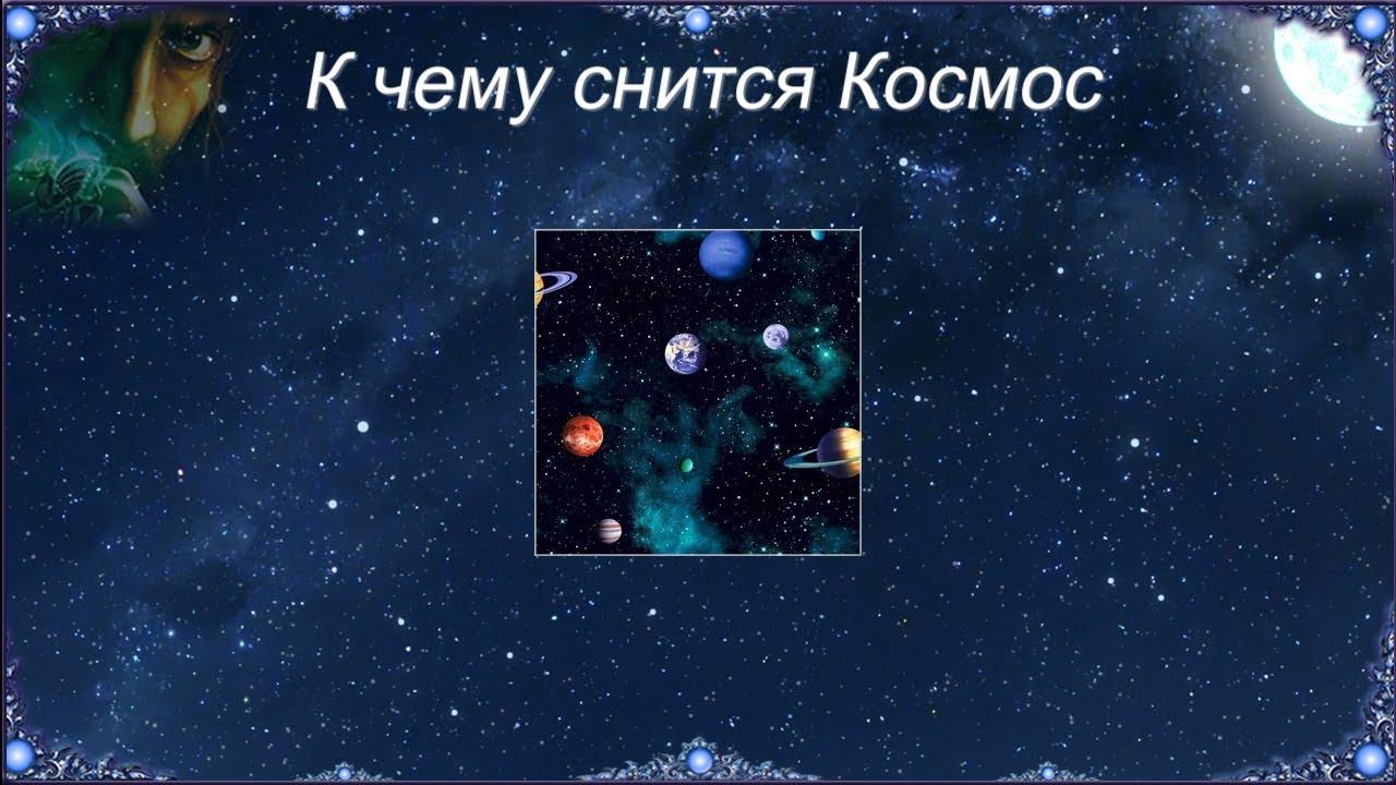 снится полет в космос