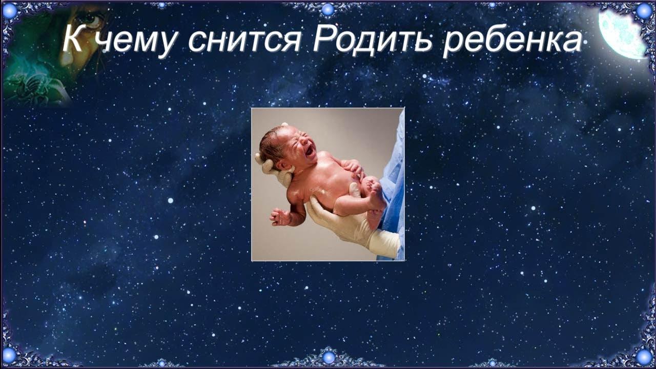 снится рождение ребенка