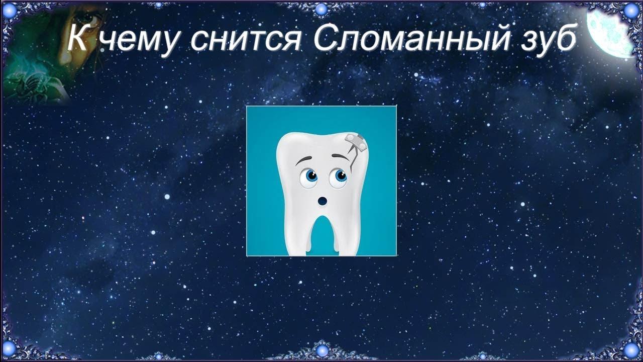 снится сломанный зуб