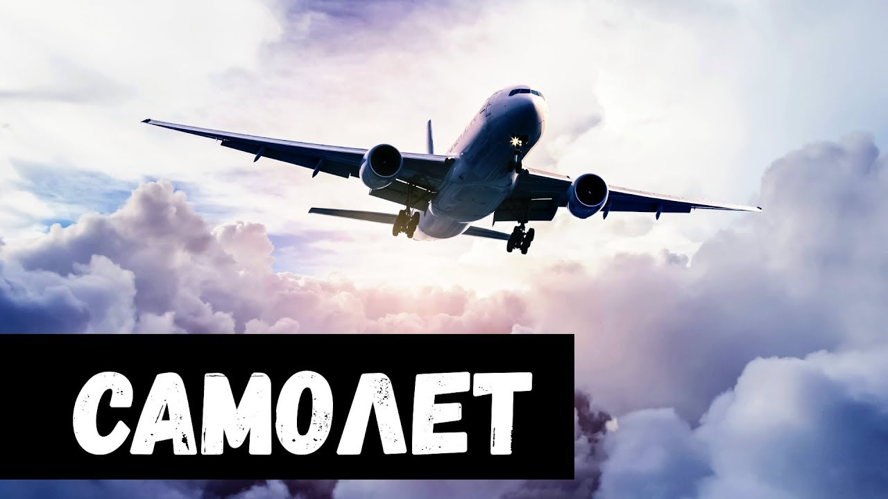 К чему снится управление самолетом