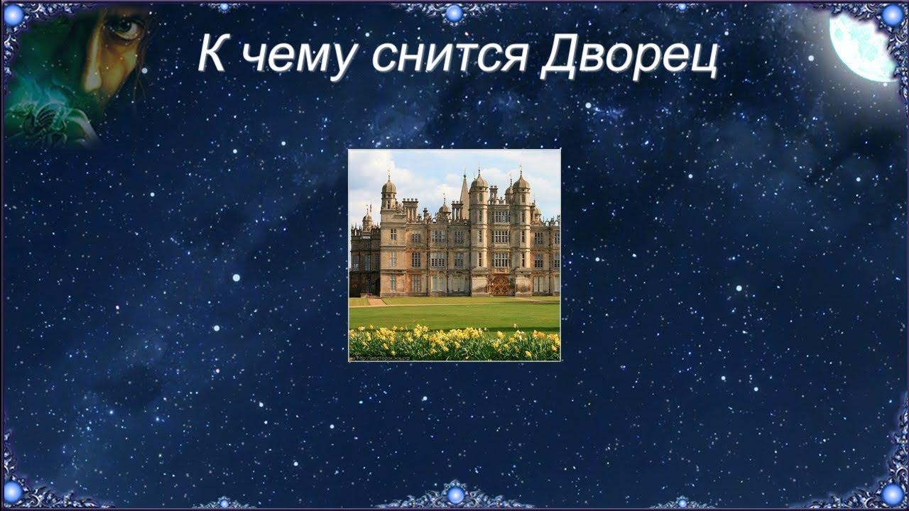 замок дворец