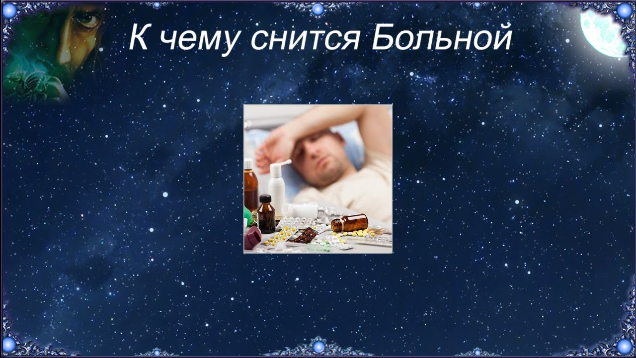 во сне себя больной